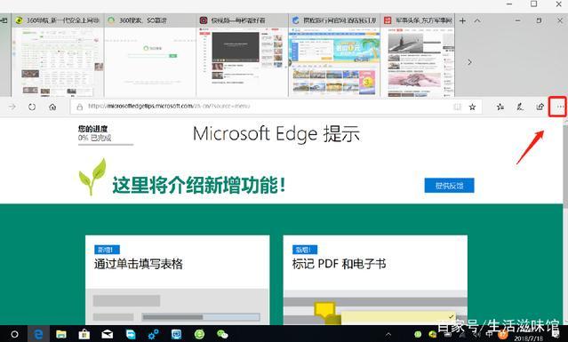 win10自带的edge浏览器问题大全