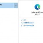 edge浏览器垂直标签页设置步骤介绍