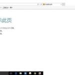 win10edge浏览器无法上网如何解决?