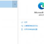edge浏览器垂直标签页功能启用方法介绍